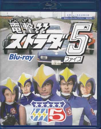 【中古】 電撃!!ストラダ 5 【Blu-ray】