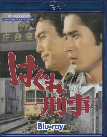 【中古】 はぐれ刑事 Blu-ray 【Blu-ray】
