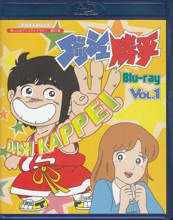 【中古】 ダッシュ勝平 Blu-ray Vol.1 【Blu-ray】