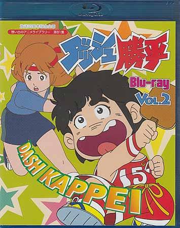 【中古】 ダッシュ勝平 Blu-ray Vol.2 【Blu-ray】