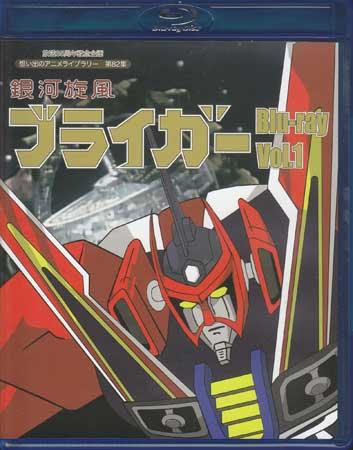 【中古】 銀河旋風ブライガ- Blu-ray Vol.1 【Blu-ray】