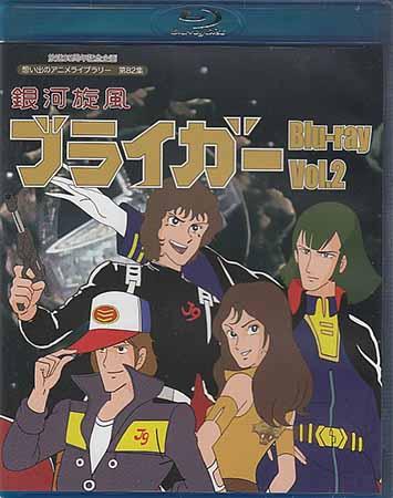 【中古】 銀河旋風ブライガ- Blu-ray Vol.2 【Blu-ray】