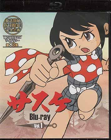 【中古】 サスケ Blu-ray Vol.1 【Blu-ray】