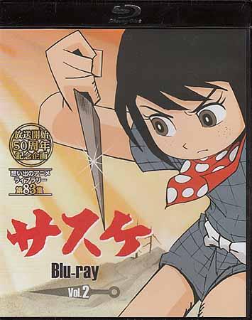 【中古】 サスケ Blu-ray Vol.2 【Blu-ray】