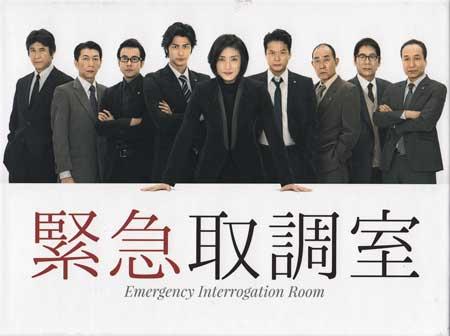 緊急取調室 BOX 【Blu-ray】
