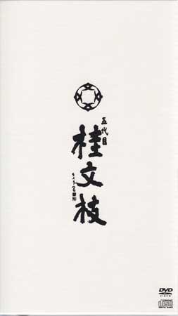 五代目 桂文枝 【DVD】