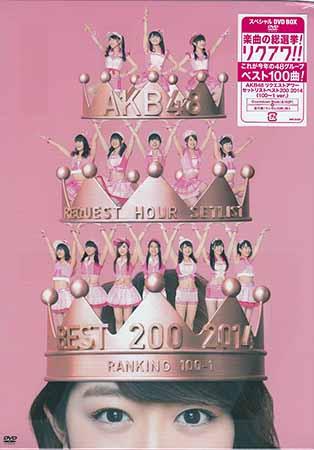 AKB48 リクエストアワーセットリストベスト200 2014(100~1ver.)スペシャルDVD BOX 【DVD】