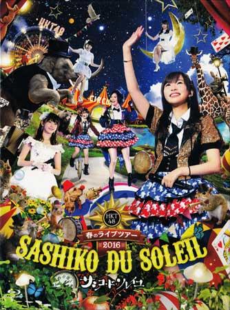 HKT48春のライブツアー ~サシコ ド ソレイユ2016~ 【Blu-ray】