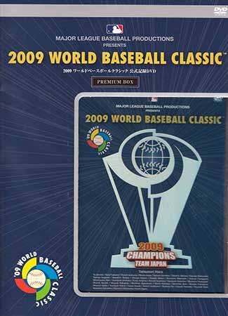 2009 WORLD BASEBALL CLASSIC(TM) 公式記録DVD 5000限定プレミアムBOX 【DVD】