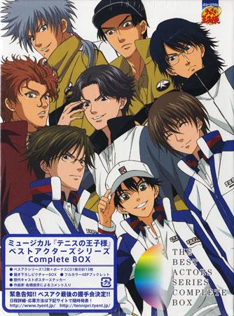ミュージカル テニスの王子様 ベストアクターズシリーズ Complete BOX 【CD】