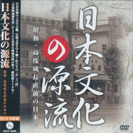 日本文化の源流 DVD-BOX 【DVD】【あす楽対応】