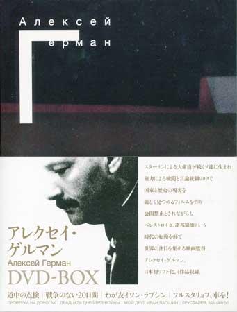 アレクセイ ゲルマン DVD-BOX 【DVD】【あす楽対応】