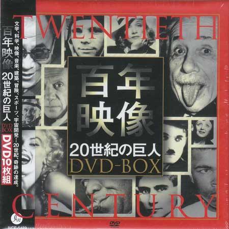 百年映像~20世紀の巨人 DVD-BOX 【DVD】