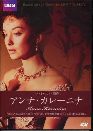アンナ カレーニナ 【DVD】