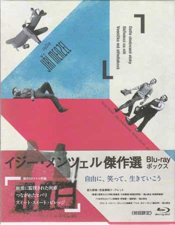 イジー メンツェル傑作選 ブルーレイボックス 【Blu-ray】