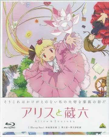 アリスと蔵六 Blu-ray Box 1 特装限定版 【Blu-ray】