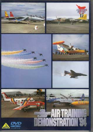 DVD 新品 趣味 [ギフト/プレゼント/ご褒美] 歴史 芸術 学び 平成6年度 航空訓練展示 AIR TRAINING 値下げ DEMONSTRATION'94 SORA