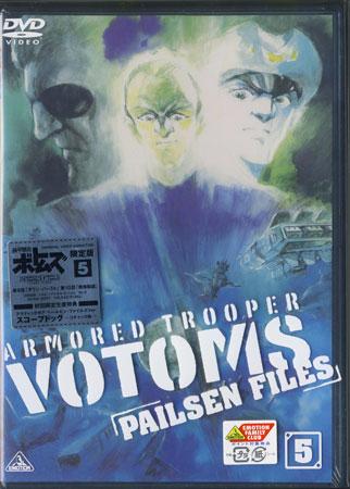 装甲騎兵ボトムズ ペールゼン ファイルズ 限定版 5 【DVD】