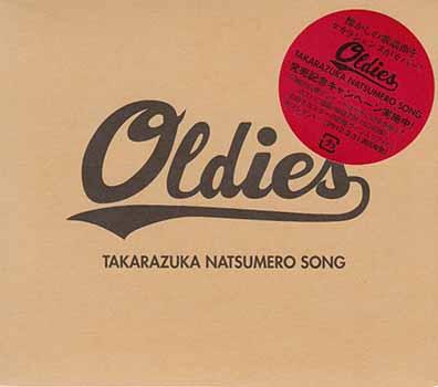 【CD、DVD 未開封 邦楽 ロック・ポップス SORA】 OLDIES-TAKARAZUKA NATSUMERO SONG- 初回生産限定盤 / 宝塚歌劇団 【CD、DVD】