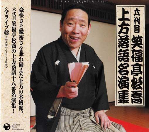 六代目 笑福亭松喬 上方落語名演集 【CD】