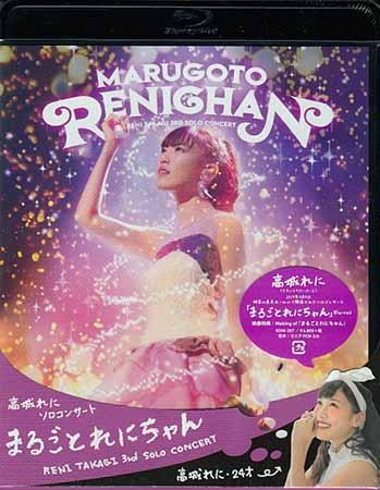 まるごとれにちゃん LIVE 【Blu-ray】