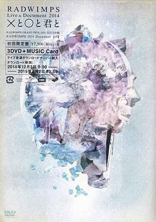 RADWIMPS Live & Document 2014「×と○と君と」 LIMITED EDITION 【DVD】