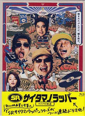 SR サイタマノラッパー ~マイクの細道~ Blu-ray BOX 【Blu-ray】