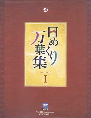 日めくり万葉集 BOX I 【DVD】
