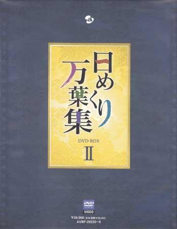 日めくり万葉集 BOX II 【DVD】