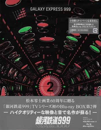 BOX 銀河鉄道999 松本零士画業60周年記念 TVシリーズ 2 【Blu-ray】