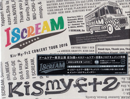 CONCERT TOUR 2016 I SCREAM 初回生産限定盤 【DVD】