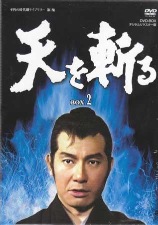 天を斬る DVD-BOX 2 【DVD】
