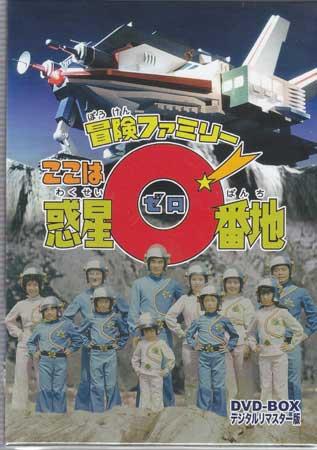 【中古】 冒険ファミリー ここは惑星0番地 DVD-BOX デジタルリマスター版 【DVD】