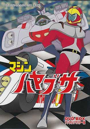 【中古】 マシンハヤブサ DVD-BOX デジタルリマスター版 【DVD】