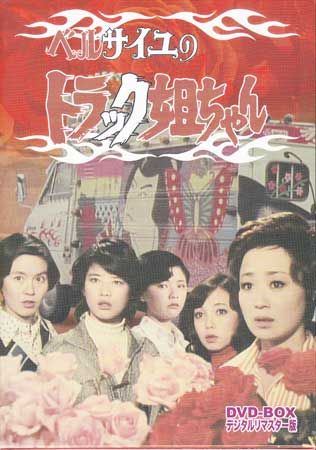 【中古】 ベルサイユのトラック姐ちゃん DVD-BOX デジタルリマスター版 【DVD】