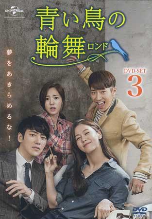 青い鳥の輪舞 ロンド SET 3 【DVD】