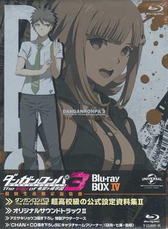 ダンガンロンパ3 -The End of 希望ヶ峰学園- Blu-ray BOX IV 初回生産限定版 【Blu-ray】