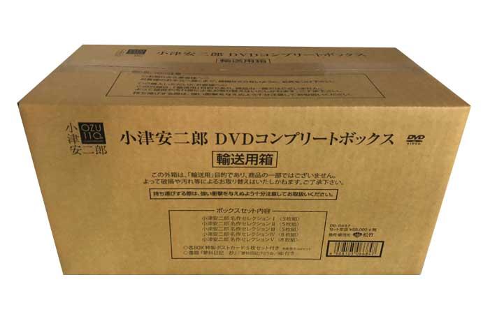 小津安二郎 DVDコンプリートボックス 【DVD】
