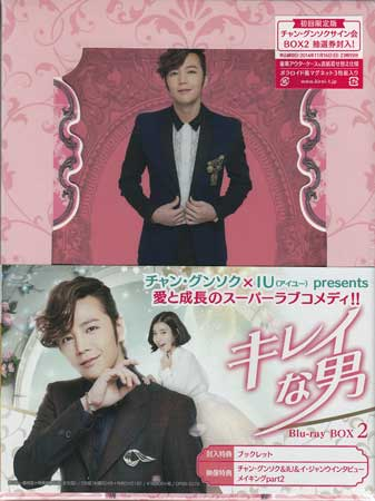 キレイな男 BOX2 初回生産限定版 【Blu-ray】