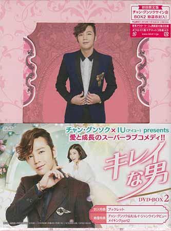 キレイな男 DVD-BOX 2 【DVD】