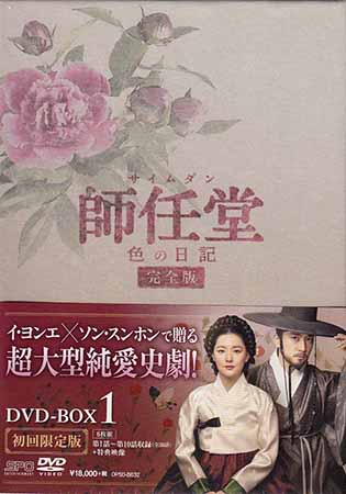 師任堂、色の日記 完全版 DVD-BOX1 【DVD】