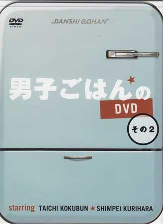 男子ごはんのDVD その2 【DVD】