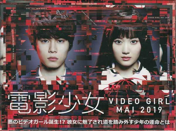電影少女 VIDEO GIRL MAI 2019 Blu-ray BOX 【Blu-ray】