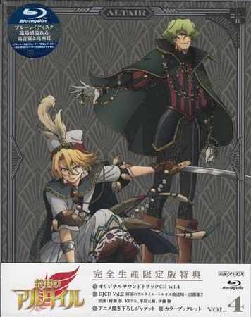 将国のアルタイル VOL.4 完全生産限定版 【Blu-ray】