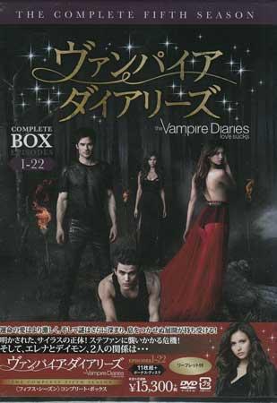シーズン フィフス コンプリート ダイアリーズ ヴァンパイア ボックス 【DVD】