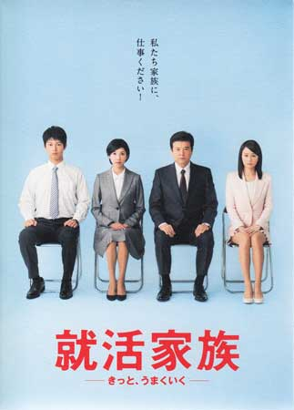 就活家族~きっと、うまくいく~ DVD-BOX 【DVD】