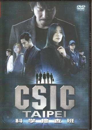 CSIC TAIPEI 科学捜査班 DVD-BOX 【DVD】