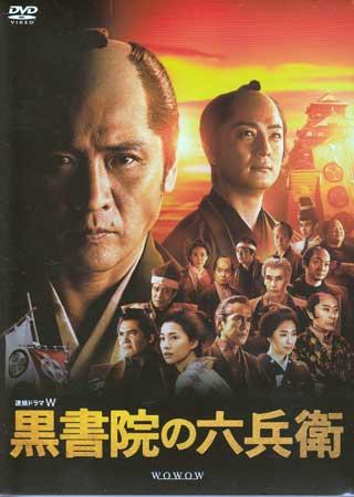 連続ドラマW 黒書院の六兵衛 DVD-BOX 【DVD】
