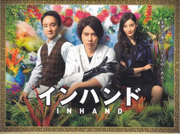 インハンド DVD-BOX 【DVD】