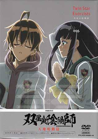双星の陰陽師 天地鳴動篇 【DVD】